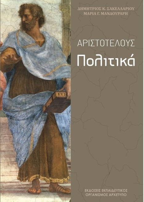 Aristoteles-Politics   Communicating Science in the Global Village   Global education on Ancient Greek language   Scoop.it