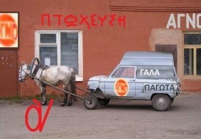 ΑΠΟΨΗ: Η χριστουγεννιάτικη πτώχευση της ΑΓΝΟ ... - tsoutsouneros   Ελληνική πολιτική αντι-προσώπευση   Scoop.it