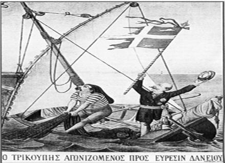 Χαρίλαος Τρικούπης: το αδιέξοδο του δανεισμού και η χρεοκοπία | Vera Dakanali | Scoop.it
