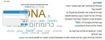 QRcode בלמידה   Jewish Education Around the World   Scoop.it