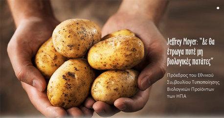 Τα 7 τρόφιμα που οι ειδικοί δε θα έτρωγαν... ποτέ !!! | omnia mea mecum fero | Scoop.it