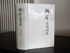 Cross-strait Chinese dictionary published in China - CNA ENGLISH NEWS   New Zealand Chinese Family History   Scoop.it