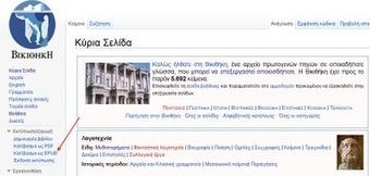 Ηλεκτρονικός Αναγνώστης: Πώς να κατεβάσετε και τα 5.700 κείμενα της ελληνικής Βικιθήκης (Wikipedia) ως ebook σε ePUB | Science and life | Scoop.it