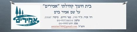 כתיבת טיעון - לומדים עברית | חינוך והוראה | Scoop.it