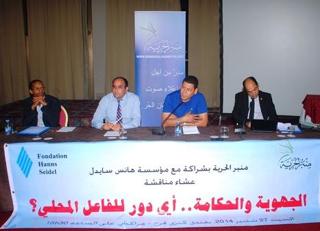 الحكامة في دعم خيار الجهوية تحت مجهر النقاش في ندوة بمراكش   Alwatania - Journal   Moulay Ahmed Berkouk   Scoop.it