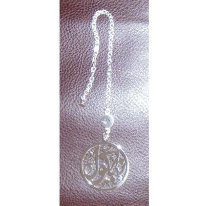 Arabic Calligraphy Key-chain | Ananasa | Arabic Calligraphy | Scoop.it