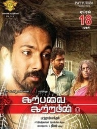 Karpavai Katrapin {Tamil} Full Movie Online Free Watch Or Download | Full Movie Online | Full Movie Online free watch | Scoop.it