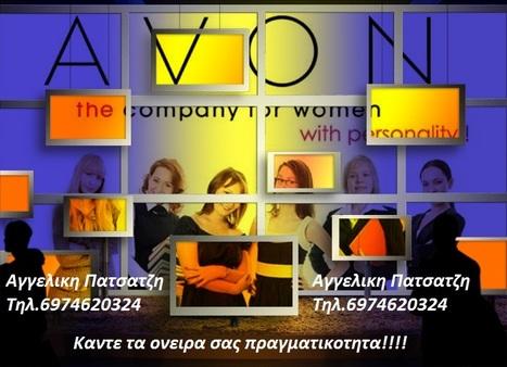 ΔΩΡΕΑΝ ΕΓΓΡΑΦΗ & ΔΩΡΟ | AVON COSMETICS | Scoop.it