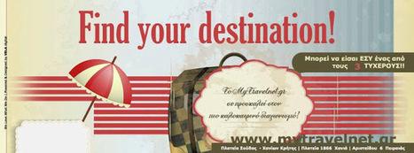 Διαγωνισμός με δώρο 2 εισιτήρια μετ' επιστροφής για Σαντορίνη, Μύκονο ή Κρήτη | Κέρδισέ το Εύκολα | Διαγωνισμοί με δώρα , Κέρδισέ Το Εύκολα | Scoop.it