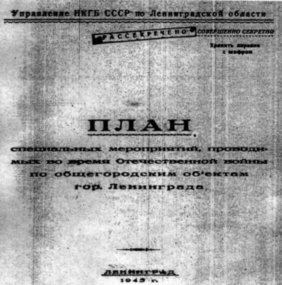 План «Д»   Ленинград в годы ВОВ   Scoop.it