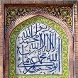Islamic Expressions Glossary - A to I   translation and interpretation   Scoop.it