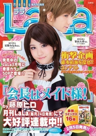 Maid Sama! Manga Cover Recreated in Live-Action | Anime News | Scoop.it