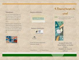 Η Πνευματική Ιδιοκτησία είναι παντού! Εκδήλωση απο την Ένωση Δικαιωμάτων Πνευματικής Ιδιοκτησίας Κύπρου (Ε.Δ.Π.Ι.) | Inspired Librarians | Scoop.it
