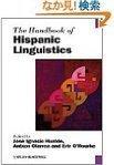 新商品情報コレガホシカタ | Reference(洋書) The Handbook of Hispanic Linguistics (Blackwell Handbooks in Linguistics) | Chilean Spanish | Scoop.it