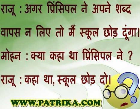Funny SMS jokes in Hindi - Patrika | Hindi Jokes | Scoop.it