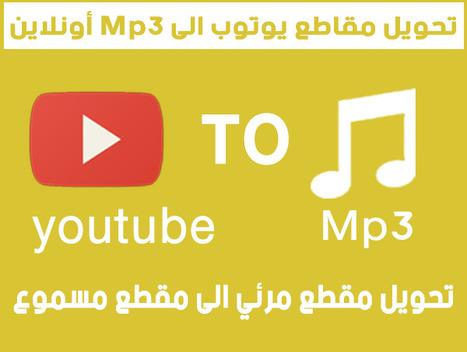 تحويل يوتيوب الى Mp3 مجانا 2016 - بوابة دريم بوكس | دريم بوكس | Scoop.it
