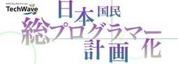 世界のテクノロジー地域のランキングに日本が入っていないという現実 | Tech Education | スリランカにて、英語ベースのプログラミング学校開校! | Scoop.it