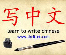 Chinese Mandarin Learner: Killer Fact - 指鹿为马 and 馬鹿, ばか, or バカ   Chinese Mandarin Learner   Scoop.it