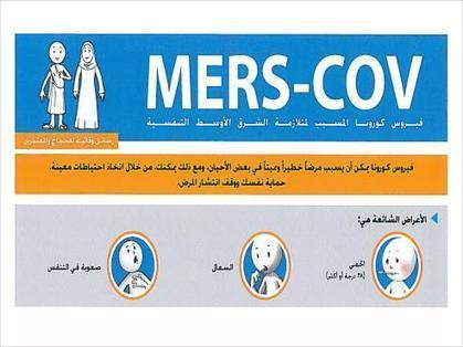 نصائح للحجاج من الصحة العالمية للوقاية من كورونا | Dental Laboratory Safety | Scoop.it