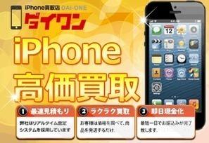 古いiPhone捨てるならお金に変えませんか?意外といいお小遣いに | erika20131125 | Scoop.it