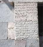 Idioma y escritura de Georgia, alfabeto georgiano | Cultura Asiática | Scoop.it