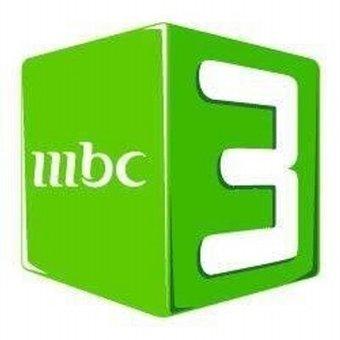 مشاهدة قناة ام بي سي 3 بث مباشر MBC3 Channel Live - مدونة الجامع العربية | تحميل العاب وبرامج | Scoop.it