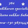 LOVE VASHIKARAN SPECIALIST ASTHANA SAKKAR BABA +919872443266