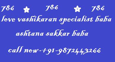 Home - Ashtana Hajib Dargah Sakkar Baba | LOVE VASHIKARAN SPECIALIST ASTHANA SAKKAR BABA +919872443266 | Scoop.it