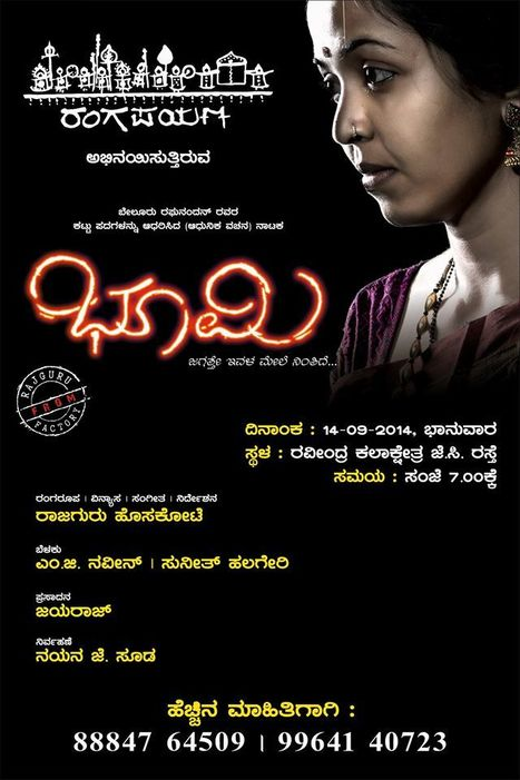 Bhoomi by Rangapayana #bangalore | South Social Stage : #Bangalore | Scoop.it