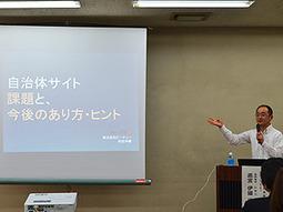 横浜市で「自治体ホームページの課題と今後のあり方」と題して講演させていだきました。