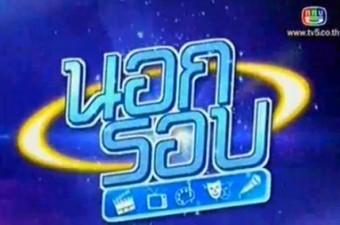 ดูรายการ นอกรอบ (กระแสตอบรับละครเวที ลัดดาแลนด์) ย้อนหลัง วันที่ 13 กันยายน 2556 ดูรายการ นอกรอบ ย้อนหลัง | ดูทีวีย้อนหลัง | ดูรายการทีวีย้อนหลัง | ดูละครทีวี | ดูทีวีย้อนหลัง | ดูละครย้อนหลัง | ดู... | ดูทีวีย้อนหลัง | ดูรายการทีวีย้อนหลัง | ดูละครทีวี | ดูทีวีย้อนหลัง | ศูนย์รวมความบันเทิง เต็มรูปแบบ อัพเดตก่อนใคร ใหม่สด ทุกวัน . | Scoop.it