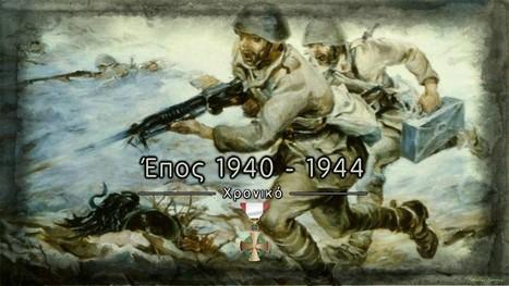 Χρονολογικός πίνακας 1940 - 1944 | Ε΄ & ΣΤ΄ τάξη | Scoop.it