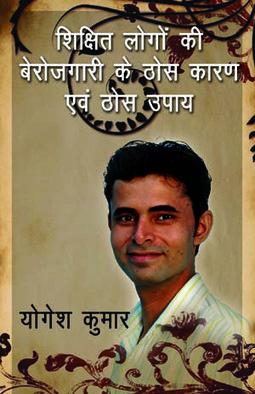How To Get A Job, When will I get a Job, Jobs in India   Yogesh Kumar- Blog Author   Scoop.it