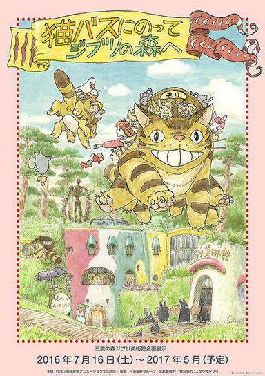 Cet été, embarquez dans le Chatbus du musée Ghibli | HiddenTavern | Scoop.it