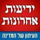 גבורת איתן - ידיעות אחרונות   Jewish Education Around the World   Scoop.it