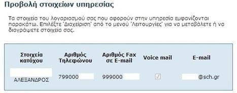 Αποκτήστε τον προσωπικό τηλεφωνικό αριθμό σας στο ΠΣΔ | ICT in Education | Scoop.it