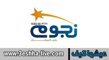 سماع راديو نجوم اف ام 100.6 بث مباشر Nogoum FM Live | عيشها لايف | 3eshha live | Scoop.it
