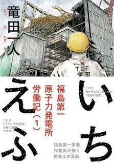 Manga gives real-life look at Fukushima plant workers in action | Nuclear Physics | Scoop.it