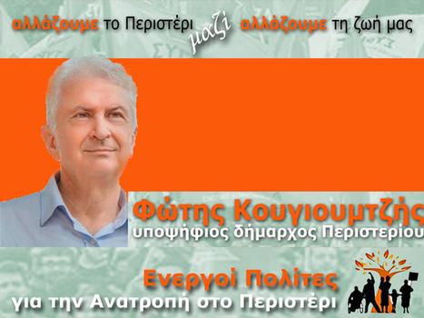 Οι πρώτες 76 υπογραφές Περιστεριωτών που υποστηρίζουν τον Φώτη Κουγιουμτζή για Δήμαρχο Περιστερίου   σας λέμε ότι λένε...   Scoop.it