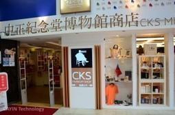 CAYIN Is Leading CKS Memorial Hall Museum toward the Modern Digital Era | Digital Signage Software | Scoop.it