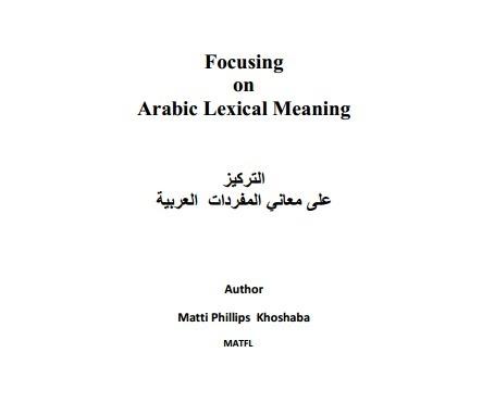 (AR) (EN) (PDF) - Focusing on Arabic Lexical Meaning / زﯾﻛرﺗﻟا ﺔﯾﺑرﻌﻟا  تادرﻔﻣﻟا ﻲﻧﺎﻌﻣ ﻰﻠﻋ | Matti Phillips Khoshaba (Google Drive) | Glossarissimo! | Scoop.it