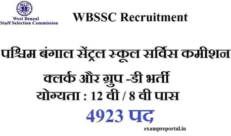 WBSSC Recruitment, 4923 clerk, group-d staff post apply in hindi - Exam Pre protal - एग्जाम  प्री पोर्टल | Voyage Inde Autrement | Scoop.it