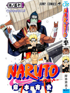 Naruto Top Ongoing Manga 2013 | ghostgirl | Scoop.it