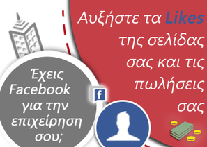 Διαγωνισμός στο facebook με δώρο ένα ηλεκτρικό θερμοσίφωνα 60L PRISMA-THERM | Κέρδισέ το Εύκολα | Giveaways Win | Scoop.it