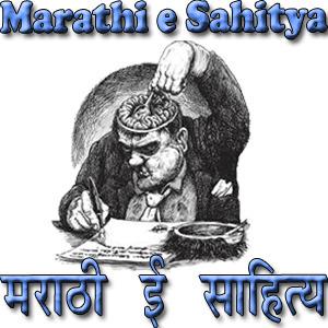 मी मराठी : A Blog for Marathi Fun,Marathi Jokes,Marathi Poems,Marathi SMS and All about Marathi: मराठी दैनिक सूची : List of Marathi ePaper Web sites   Marathi comic and Jokes - Marathi esahitya   Scoop.it