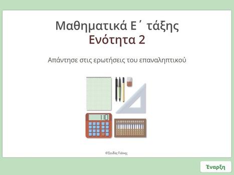 Μαθηματικά Ε΄- Ενότητα 2 Επαναληπτικό | Ε΄ & ΣΤ΄ τάξη | Scoop.it