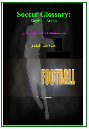 Ar En Pdf Soccer Glossary مصطلحات كرة القدم Dropbox