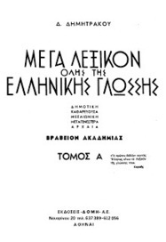 Δημητράκου. Μέγα Λεξικόν Όλης της Ελληνικής Γλώσσης, 15 τόμοι | Informatics Technology in Education | Scoop.it