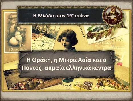 Η Θράκη, η Μικρά Ασία και ο Πόντος, ακμαία ελληνικά κέντρα | ΠΑΙΔΕΙΑ | Scoop.it
