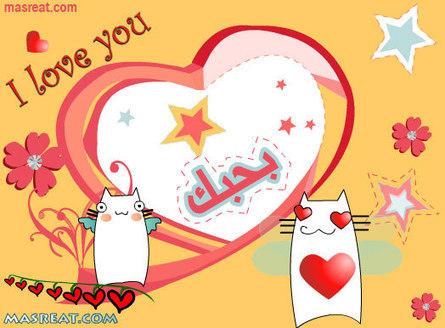 رسائل حب مصرية 2015 | اخر الاخبار | Scoop.it